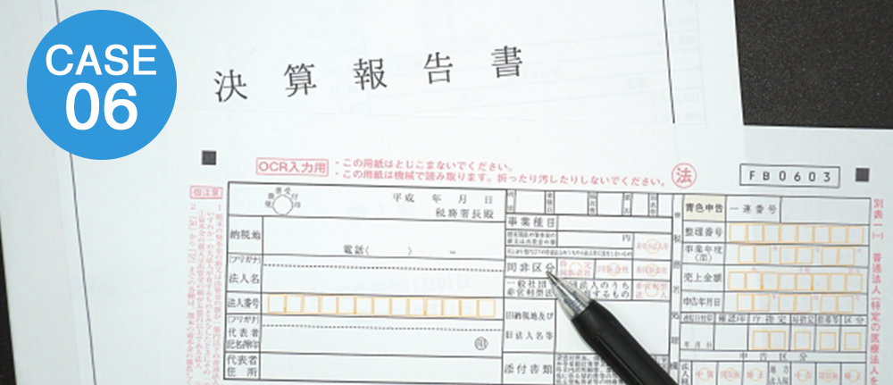 case6 - 小川健太税理士事務所LP
