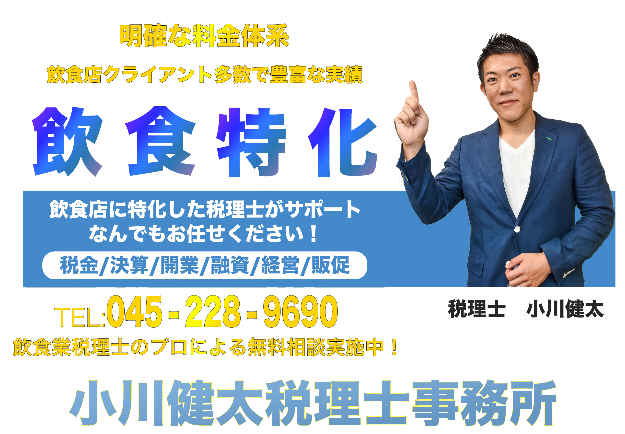 top02 1 - 小川健太税理士事務所LP